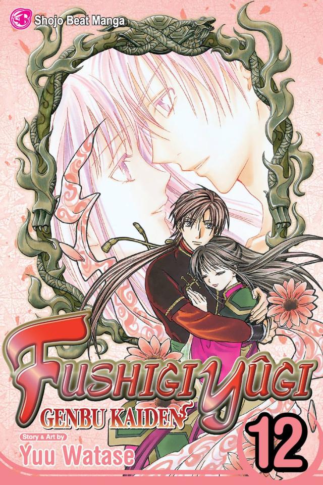 Fushigi Yugi: Genbu Kaiden Vol. 12