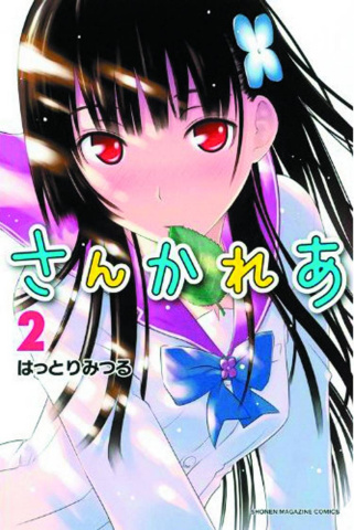 Sankarea Vol. 2: Undying Love