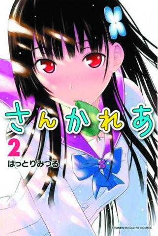 Sankarea Vol. 2: Undying Love