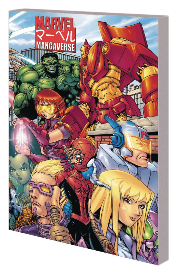 Marvel Mangaverse (Complete Collection)