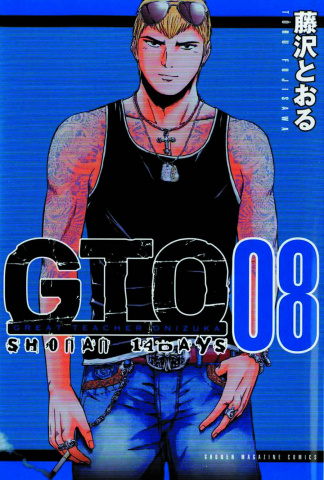 G.T.O.: 14 Days in Shonan Vol. 8