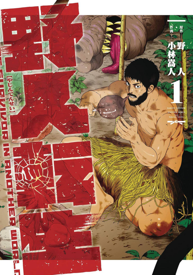 Karate Survivor in Another World Vol. 1