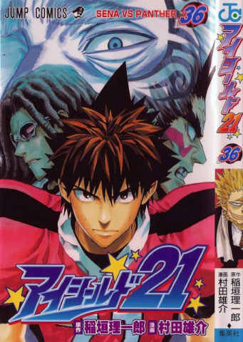Eyeshield 21 Vol. 36