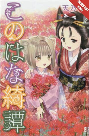 Konohana Kitan Vol. 4