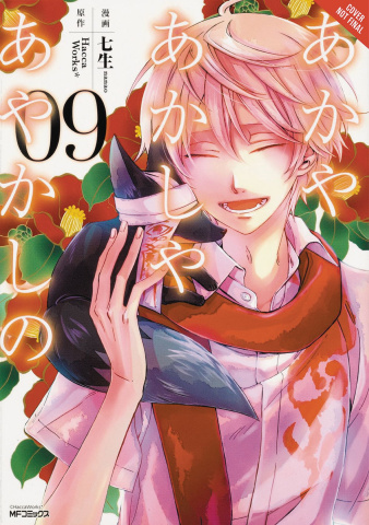 Of the Red Light and the Ayakashi Vol. 9