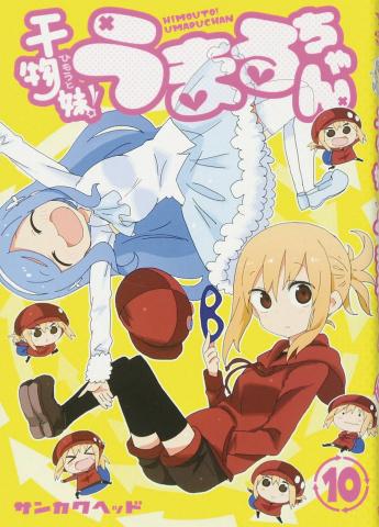 Himouto! Umari-Chan Vol. 10