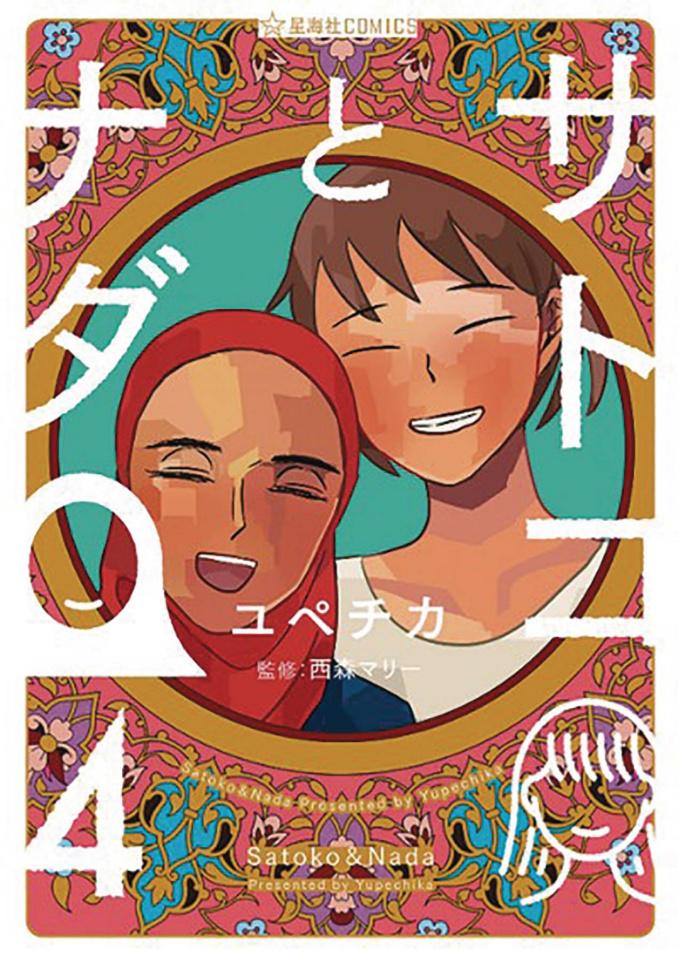 Satoko & Nada Vol. 4