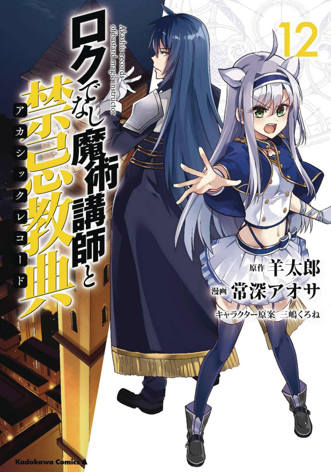 Akashic Records of Bastard Magical Instructor Vol. 12