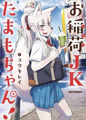 Tamamo Chan's a Fox Vol. 1