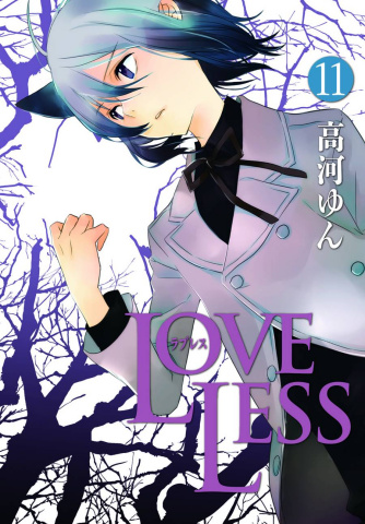 Loveless Vol. 11