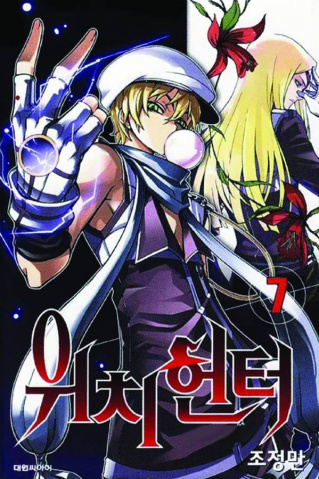 Witch Buster Vol. 4: Books 7 & 8