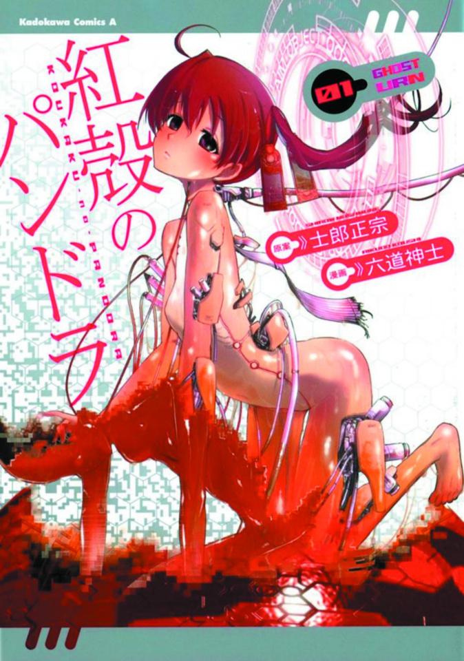 Pandora in the Crimson Shell: Ghost Urn Vol. 1