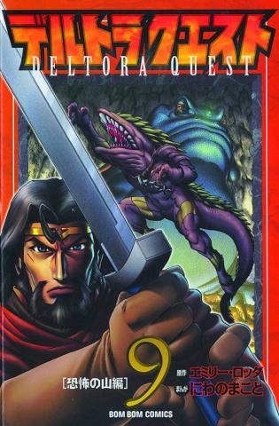 Deltora Quest Vol. 9