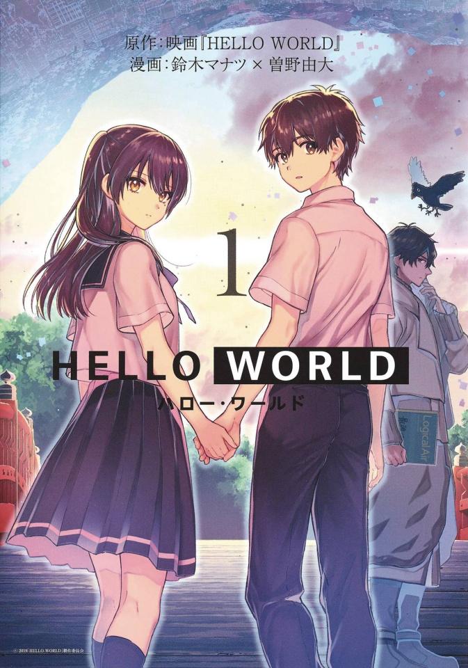 Hello World Vol. 1