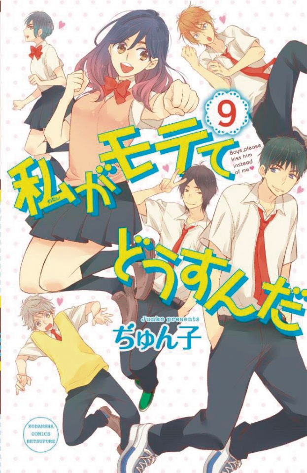 Kiss Him, Not Me! Vol. 9