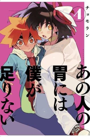 Sachi's Monstrous Appetite Vol. 4