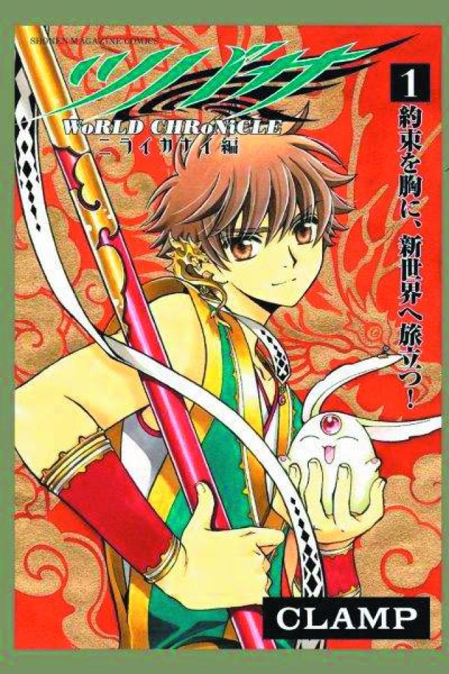 Tsubasa: World Chronicle Vol. 1