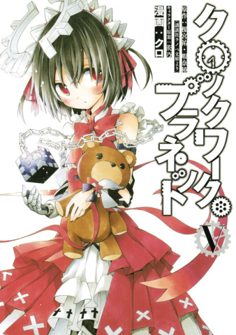 Clockwork Planet Vol. 5