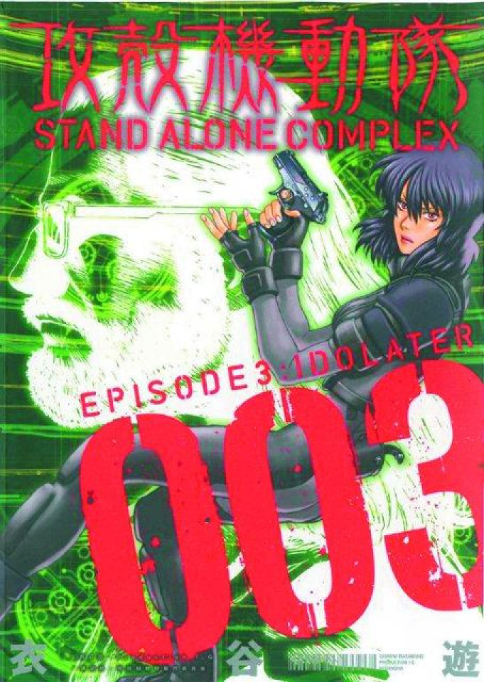 The Ghost in the Shell: Stand Alone Complex Vol. 3