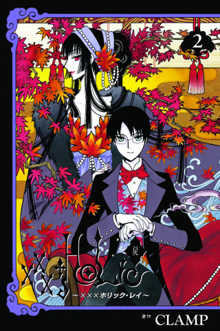 xxxHOLIC: Rei Vol. 2