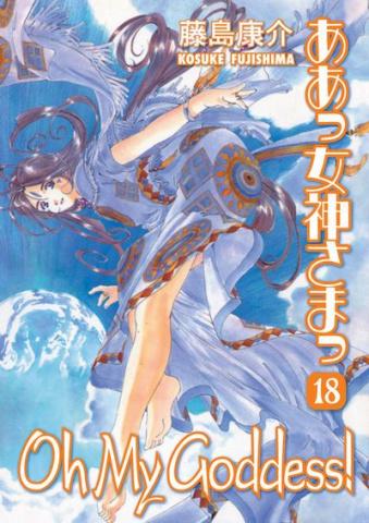 Oh My Goddess! Vol. 18