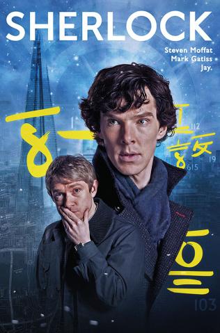 Sherlock: The Blind Banker #1 (Photo Cover)