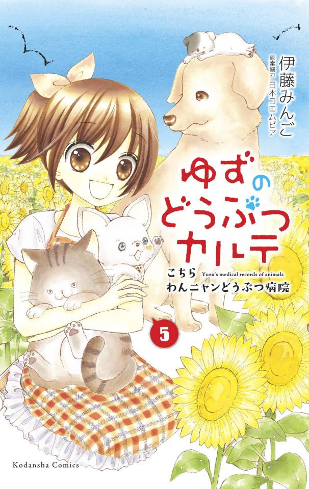 Yuzu: Pet Vet Vol. 5