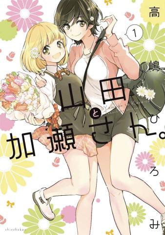 Kasesan & Yamada Vol. 1