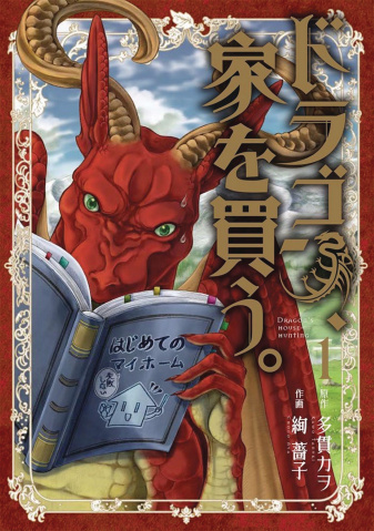 A Dragon Goes House Hunting Vol. 1