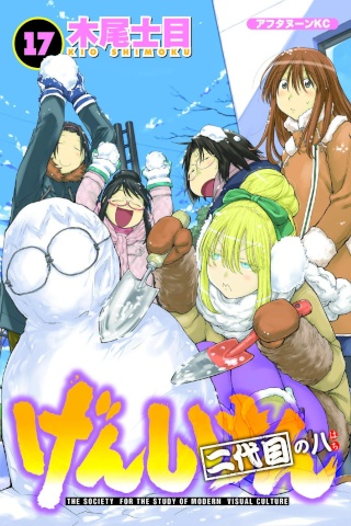Genshiken: Second Season Vol. 8