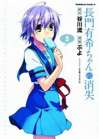The Disappearance of Nagato Yuki-Chan Vol. 5