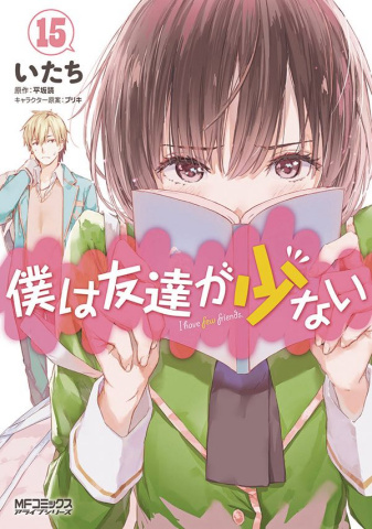 Haganai: I Don't Have Many Friends Vol. 15