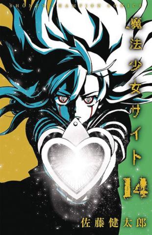 Magical Girl Site Vol. 14