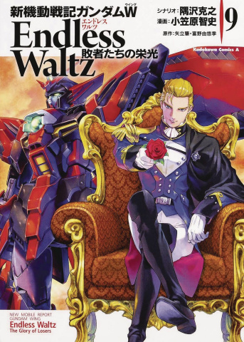 Mobile Suit Gundam Wing: Glory of the Losers Vol. 10