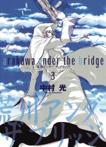 Arakawa: Under the Bridge Vol. 3