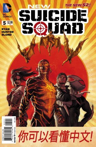 New Suicide Squad #5