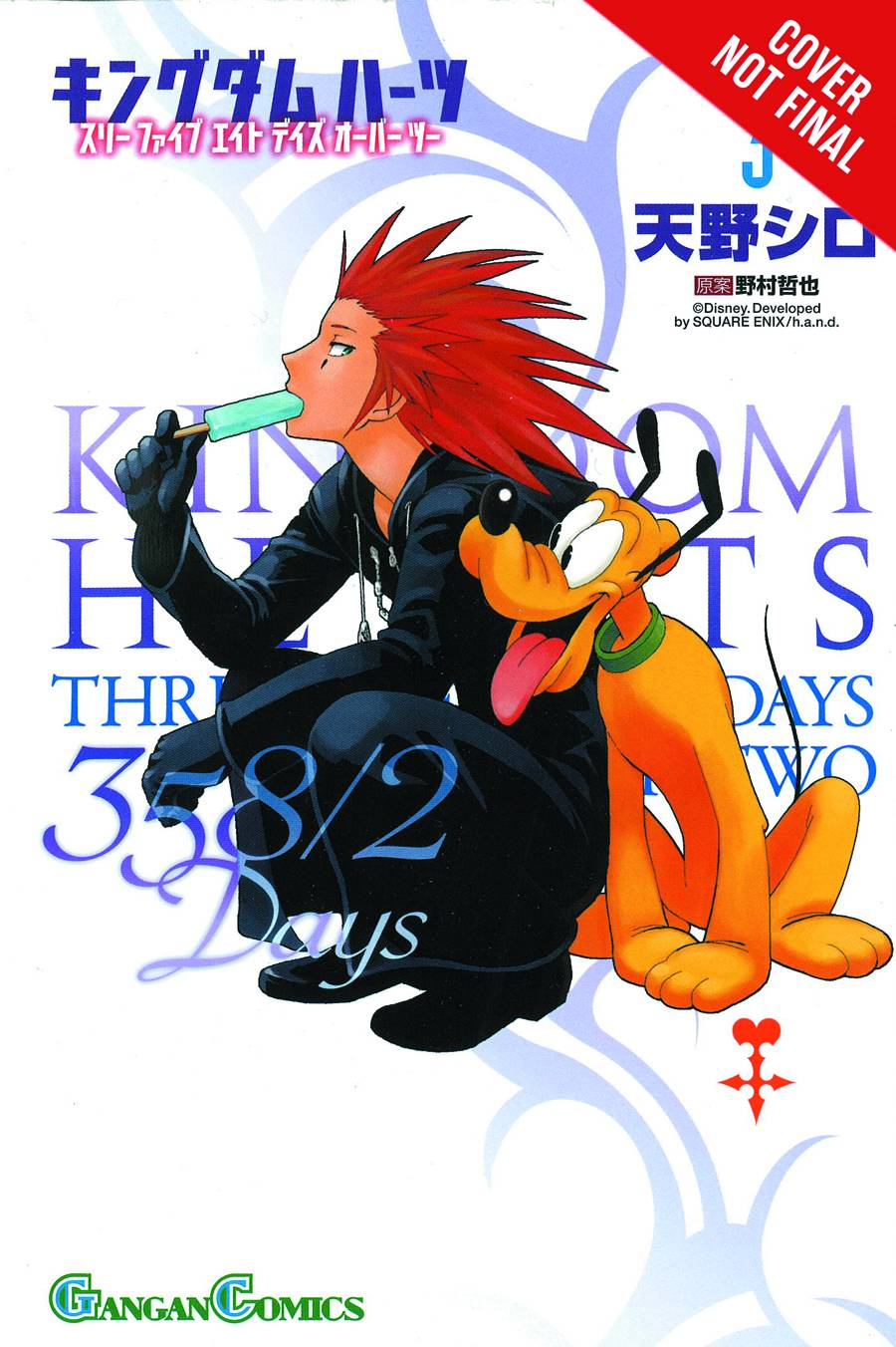 Kingdom Hearts, Vol. 2 (v. 2) by Shiro Amano